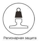 Регионарная защита